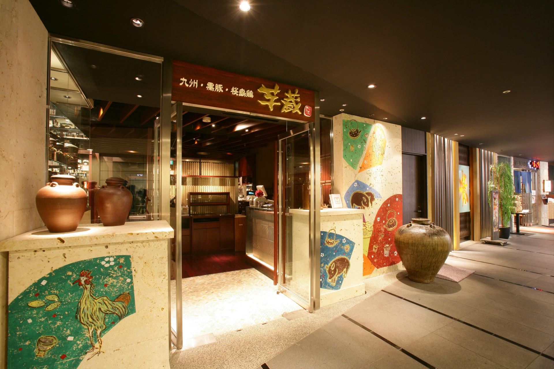 芋蔵 ルーセント店